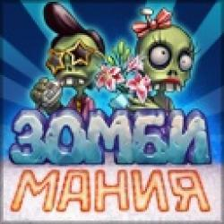 Скачать Секреты игры Зомби мания в Одноклассниках бесплатно. эмуляторы.
